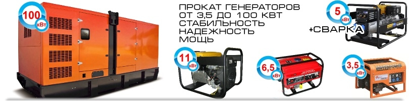 Прокат генераторов от 3,5 кВт до 100 кВт!